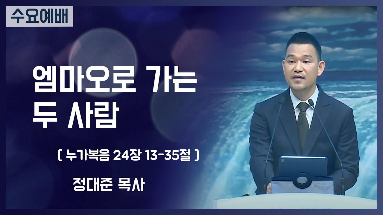 [2021-04-14] 수요예배 정대준목사: 엠마오로 가는 두 사람 (눅24장13절~35절)