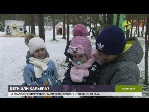Нацпроект «Демография» в действии  Какие результаты достигнуты на Ямале