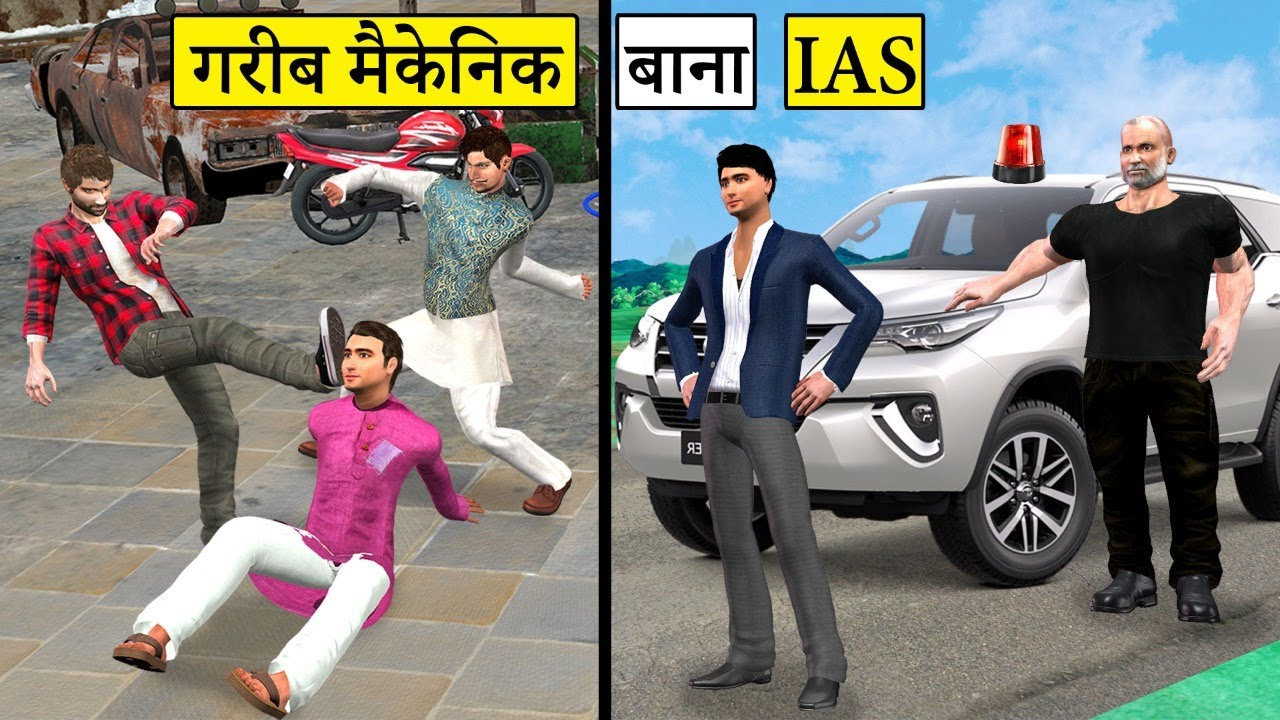 गरब मैकेनिक बन आईएएस अधिकारी Garib Mechanic Bana IAS Comedy Video हिंदी कहानिय Hindi Kahaniya Comedy