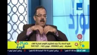 صباح الورد | كيلو اللحمة بـ 55 جنيه بالمشروع القومي لمحاربة الغلاء -  6 مارس