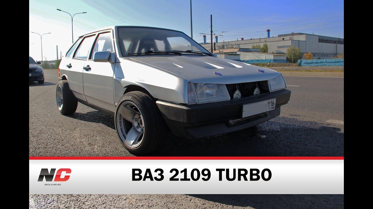 ВАЗ 2109 Turbo / Личный опыт / Nice-Car.Ru