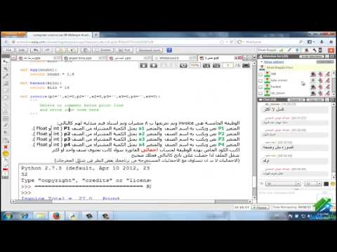 Introduction To Computer Science And Programming|Aldarayn Academy|lecture 8