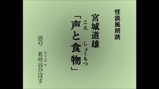 怪談風朗読 宮城道雄「声と食物(こえとしょくもつ)」