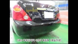 [제일카넷] SM5, 후방감지기, 매립형 4센서, 후방…