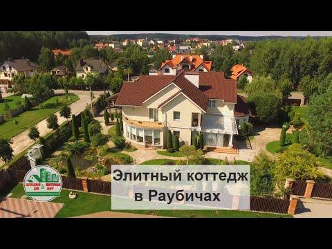 Продажа элитного коттеджа в Раубичах, Минск, Беларусь