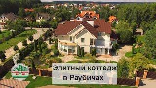 Продажа элитного коттеджа в Раубичах, Минск, Беларусь(, 2016-08-04T11:18:12.000Z)