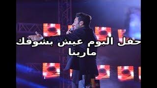 ملخص حفل تامر حسني البوم عيش بشوقك مارينا لايف 2018  / Tamer Hosny Live Marina  HD