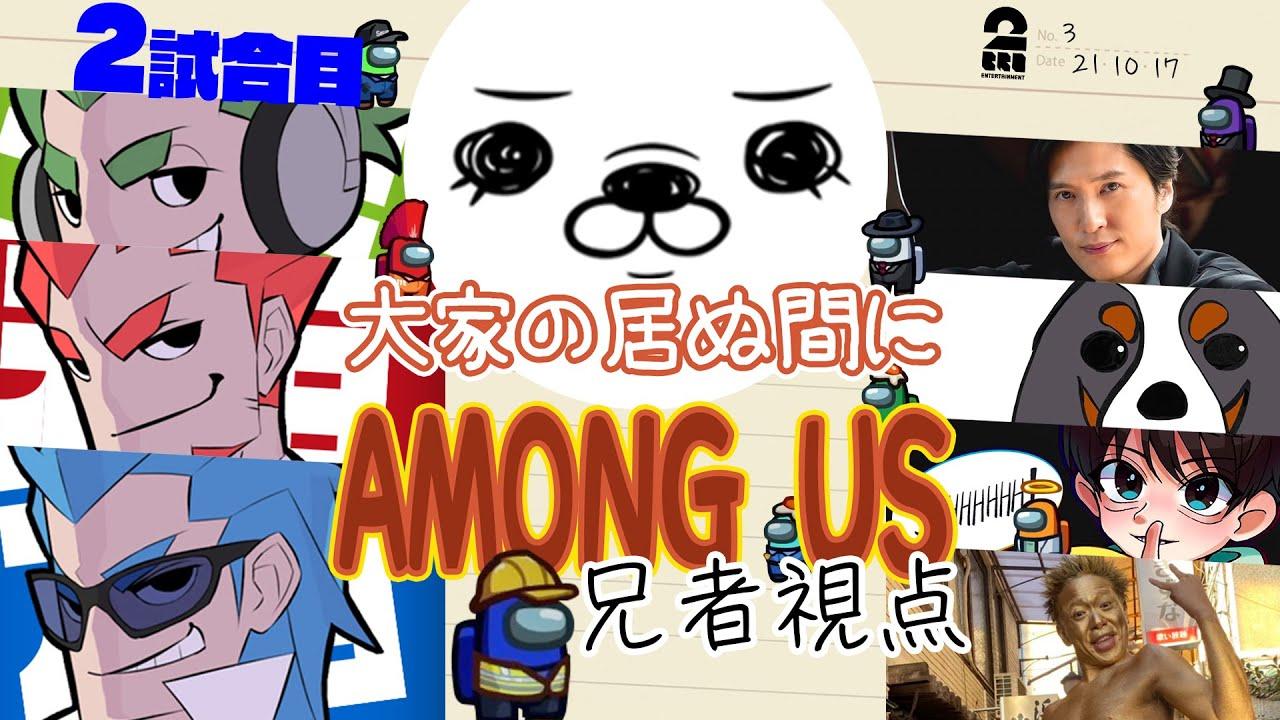 Download 【2試合目】「大家の居ぬ間にAmong Us 第3弾」兄者視点【2BRO.】