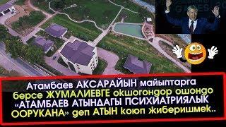 Аксарай - Атамбаев атындагы ПСИХИАТРИЯЛЫК ООРУКАНА болмок ДЕЙБИ? | Акыркы Кабарлар