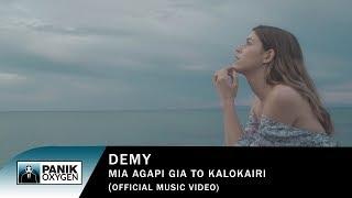 Demy - Μια Αγάπη Για Το Καλόκαιρι - Official Music Video