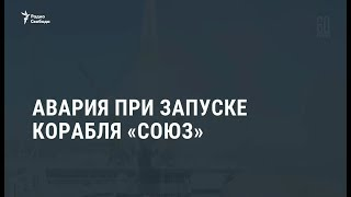 """Авария при запуске корабля """"Союз"""" / Новости"""