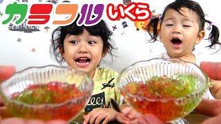 カラフル♪人工いくらを作って食べました☆himawari-CH thumbnail