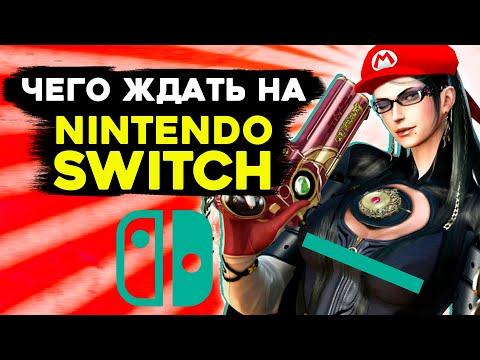 Ожидаемые игры на Nintendo Switch. Во что поиграть в 2020-2021 году + КОНКУРС