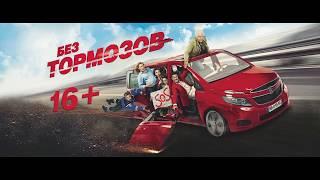 Без тормозов (2016) трейлер