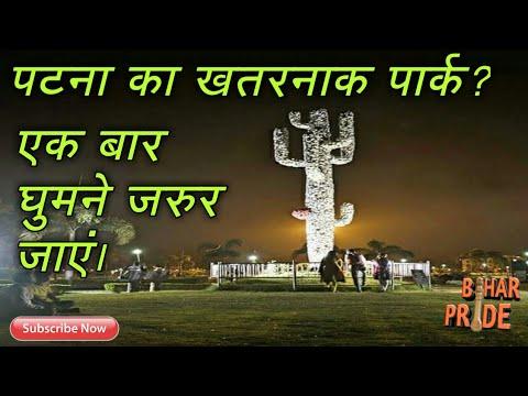 Eco Park (Rajdhani Vatika), Patna I पटना का खतरनाक पार्क? एक बार घुमने जरुर जाएं। Bihar Pride
