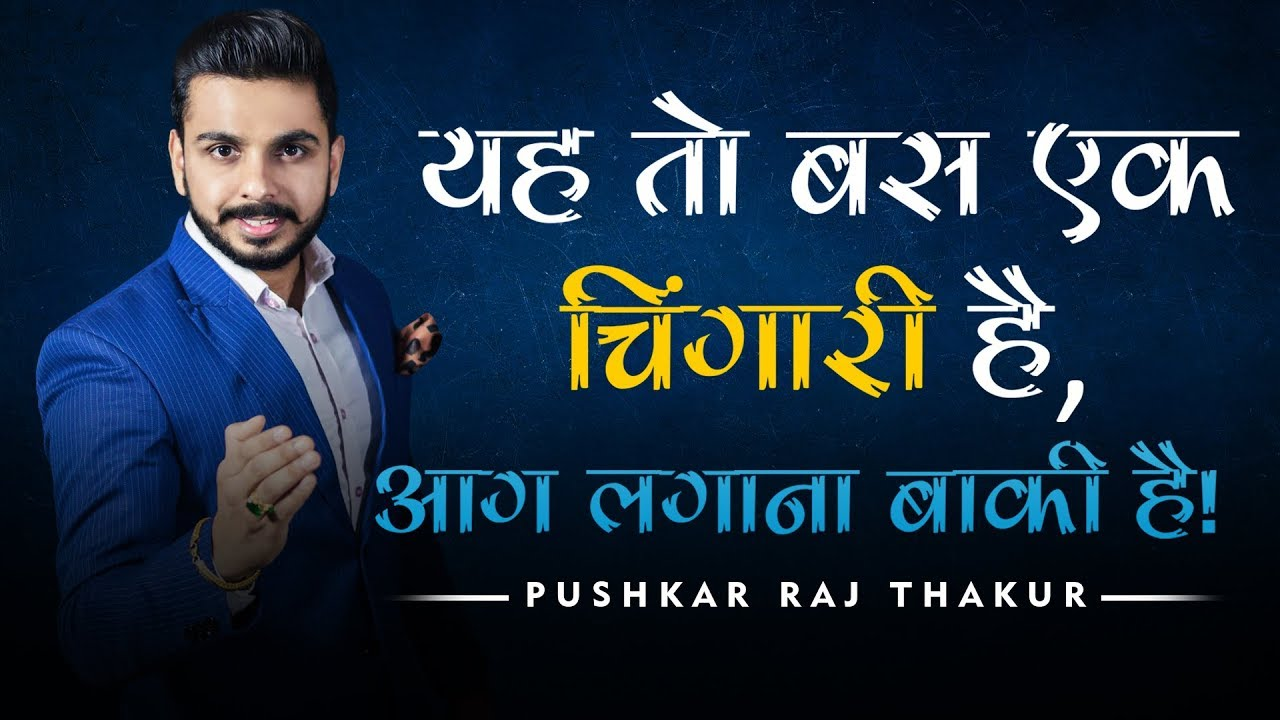 World's Most Powerful Motivational Shayari in Hindi | Pushkar Raj Thakur