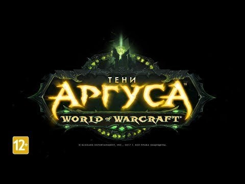 Архимонд квест Наследие Осквернителя World of Warcraft Legion