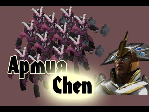 видео: Баг крипов в Доте 2 на chen