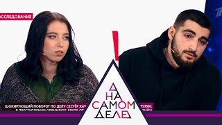 На самом деле - Обвиняется брат сестер Хачатурян. Выпуск от 15.11.2018