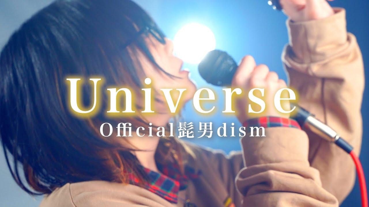 【女性が歌う】Official髭男dism - Universe (ユニバース 髭男・歌詞付き)『映画ドラえもん のび太の宇宙小戦争 2021』主題歌 なすお☆カバー