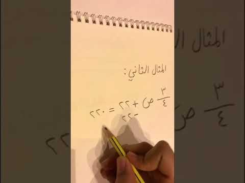 حل المعادلات المتعددة الخطوات ثالث متوسط الرياضيات نتعلمها نحبها منى المواش Youtube