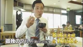 孤独のグルメSeason4 第5話「愛知県知多郡日間賀島のしらすの天ぷらとたこめし」