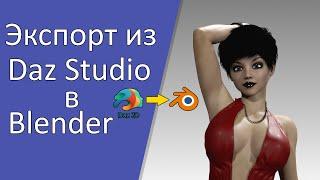 Экспорт моделей морфов и анимации из Daz Studio в Blender