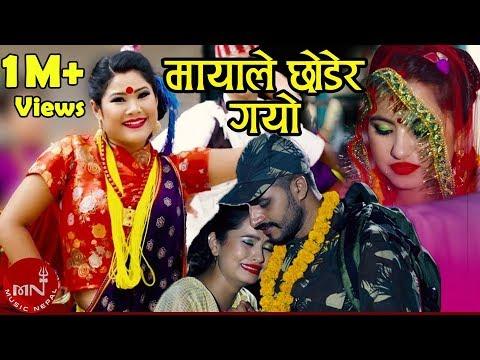 New Typical Nepali Lok Dohori Song 2075/2018 | Mayale Chhodera Gayo - Binod Ramdam & Rekha Gurung