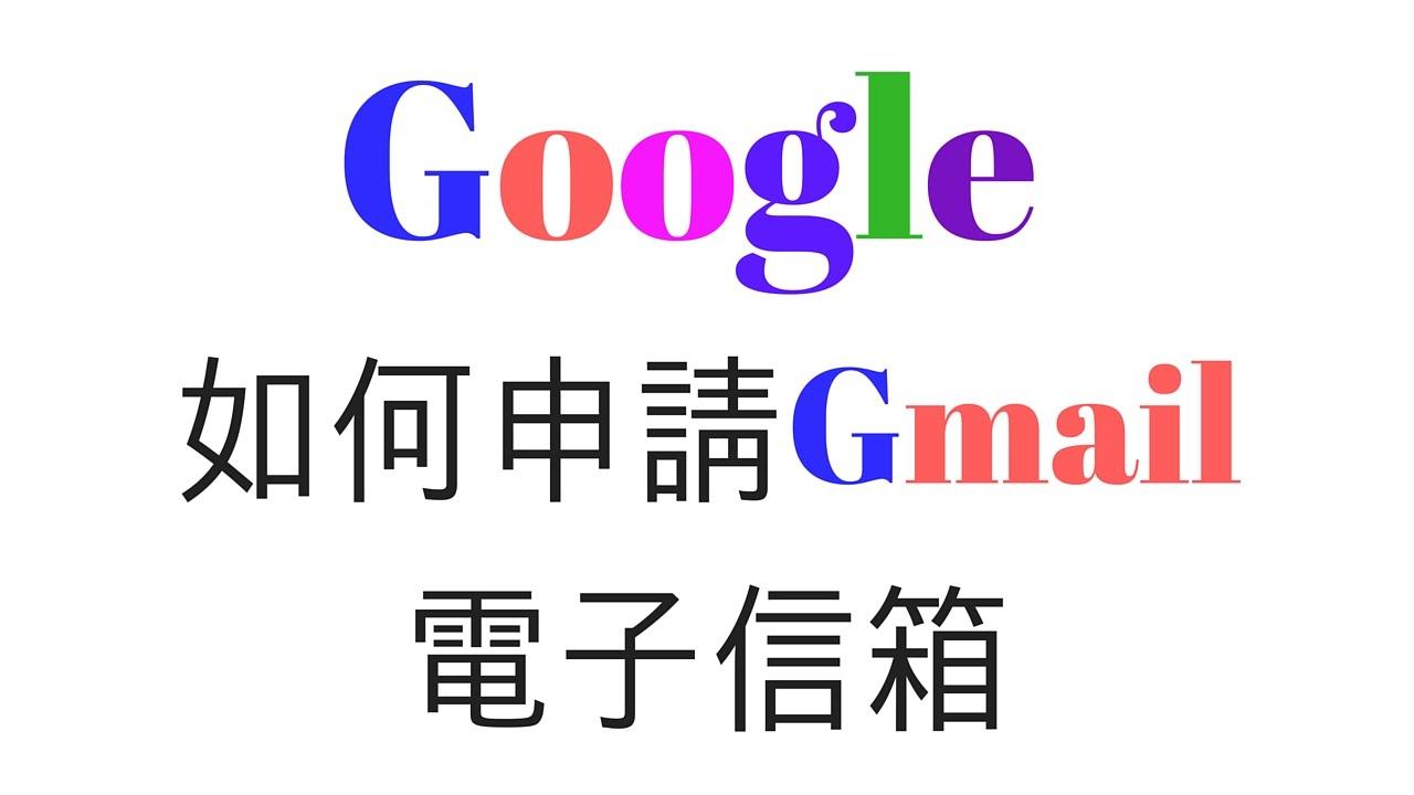 如何申請Gmail電子信箱(Google帳戶申請)線上教學 - YouTube - YouTube
