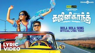 Ghajinikanth | Hola Hola Lyrical Video | Arya, Sayyeshaa | Balamurali Balu | Santhosh P Jayakumar
