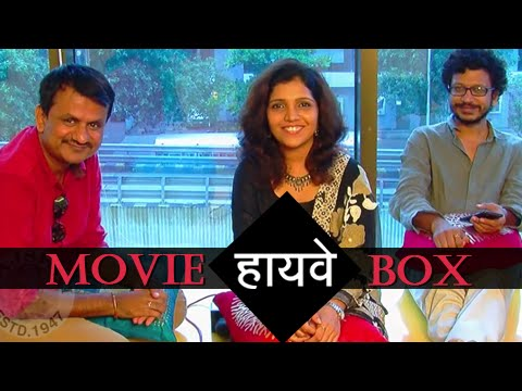 Highway | Movie Box | Girish Kulkarni, Mukta Barve, Umesh Kulkarni | Marathi Movie 2015