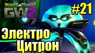 САДОВОЕ ПОБОИЩЕ! #21 — Plants vs Zombies Garden Warfare 2 {PS4} — Электро Цитрон