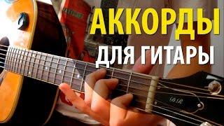 Аккорды для Начинающих  | Как играть на Гитаре  | Аккорды на гитаре(Аккорды на гитаре для начинающих. Смотрим! Видео для любознательных - https://youtu.be/9NrEiRqWVrc Следующий урок на..., 2015-09-12T09:05:09.000Z)