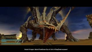 dnth desert dragon nest hc 90 ต ม งก อกานนนน