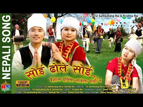 Soy Dhole Soy   Sakela Dance Song-2018   Tul Samsuhang Rai   Feat. Tul Samsuhang/Sarmila Rai