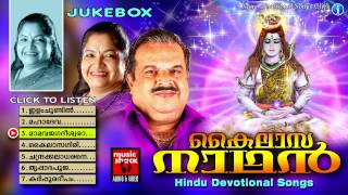 കൈലാസ നാഥൻ | Hindu Devotional Songs Malayalam | Shiva Devotional Songs Malayalam