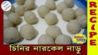 Chinir Narkel Naru | Puja special recipe