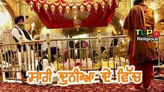 Saari Duniya De Vich Koi Gareeb Na Hove   Ardaas maalka charna vich tere best dharmik status