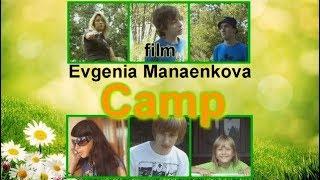 Camp / Лагерь (English subtitles / Английские субтитры)