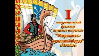 День города в Моршанске