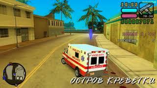 Прохождение GTA Vice City Stories на 100% - Работаем медиком