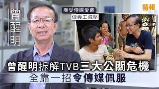 曾醒明拆解TVB三大公關危機 全靠一招令傳媒佩服