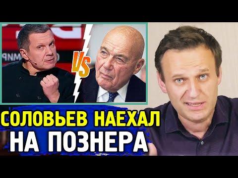 СОЛОВЬЕВ НАЕХАЛ НА ПОЗНЕРА. Алексей Навальный про Михалкова.