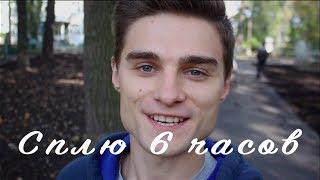 видео Часы сна человека: сколько нужно спать?