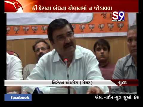 Surat-BJP PC
