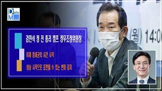 [데일리매거진/김민석 정 전 총리 캠프 정무조정위원장]…