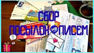 СБОР ПОСЫЛОК/ПИСЕМ ЛЮБИМЫМ КЛИЕНТАМ! YULIYA ONLINE/LUCKYSHOP