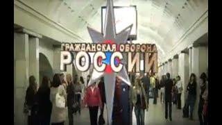 Гражданская оборона России - защита населения.
