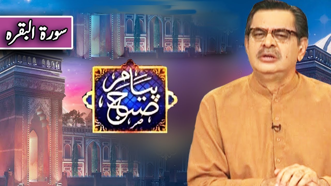Peyam e Subh With Aneeq Ahmed | 21 August 2019 | Dunya News