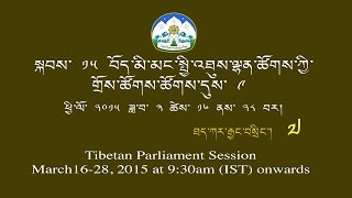 Day3Part1: Live webcast of The 9th session of the 15th TPiE Proceeding from 16-28 March 2015
